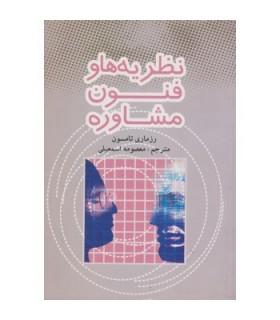 کتاب نظریه ها و فنون مشاوره