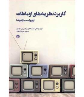 کتاب کاربردهای نظریه های ارتباطات