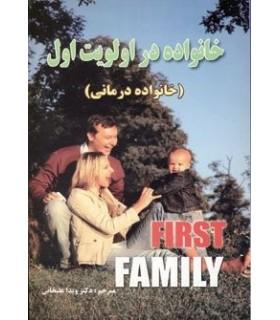 خانواده در اولويت اول خانواده درمانی
