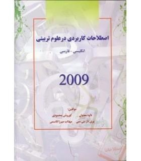اصطلاحات كاربردی در علوم تربیتی 2009