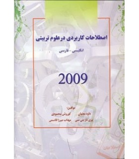 کتاب اصطلاحات کاربردی در علوم تربیتی 2009
