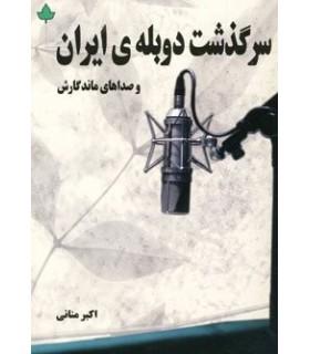 سرگذشت دوبله ایران و صداهای ماندگارش