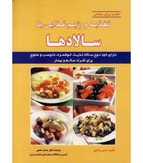 تغذيه و رژيم غذايی با سالادها (تغذيه برای سلامتی)