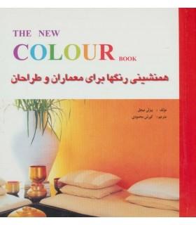 همنشینی رنگها برای معماران و طراحان