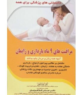 مراقبت های 9 ماه بارداری و زایمان آنچه همه زنان و مردان باید بدانند