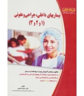 بيماری های داخلی جراحی و عفونی (1و2و3) درسنامه مامايی