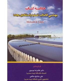 خلاصه كتاب مهندسی فاضلاب تصفيه و استفاده مجدد