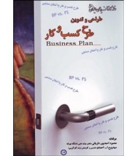 کتاب طراحی و تدوین طرح کسب و کار