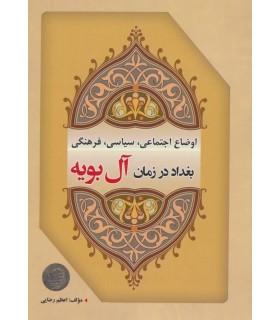 اوضاع اجتماع سياسی فرهنگی بغداد در زمان آل بويه