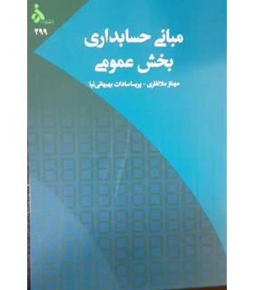 کتاب مبانی حسابداری بخش عمومی