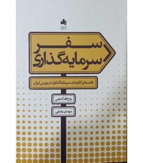 کتاب سفر سرمایه گذاری راهنمای کاربردی سرمایه گذاری در بورس ایران