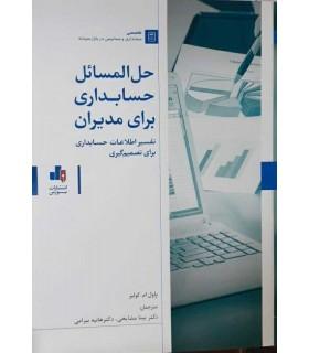 کتاب حل المسائل مالی برای مدیران تفسیر اطلاعات حسابداری برای تصمیم گیری