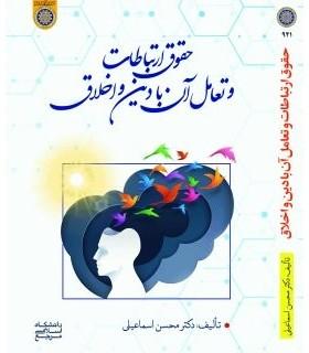 کتاب حقوق ارتباطات و تعامل آن با دین و اخلاق