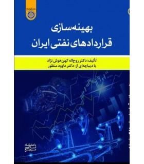 کتاب بهینه سازی قراردادهای نفتنی ایران