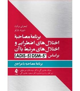 کتاب برنامه مصاحبه اختلال های اضطرابی و اختلال های مرتبط با آن بر اساسDSM