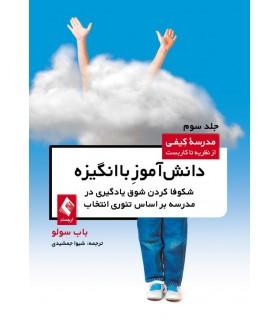 کتاب دانش آموز با انگیزه