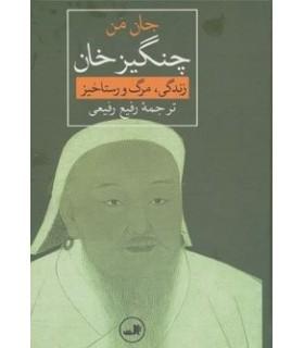 چنگیز خان زندگی مرگ و رستاخیز