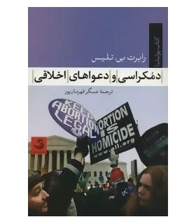 دموكراسی و دعواهای اخلاقی (كتاب پولیتیا33)