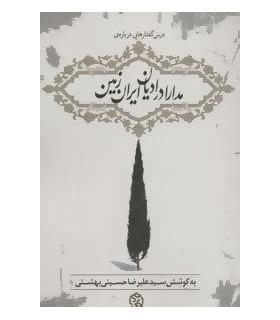 درس گفتارهایی درباره مدارا در اديان ایران زمین