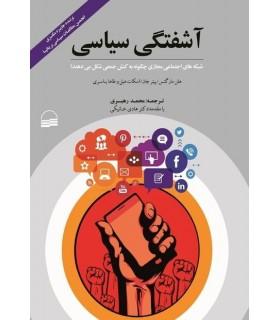 کتاب آشفتگی سیاسی