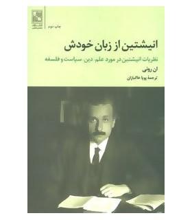 انیشتین از زبان خودش نظریات انیشتین در مورد علم دین سیاست و فلسفه