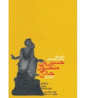 شهید راه حقیقت و عشق حسین بن منصور حلاج و آثار او