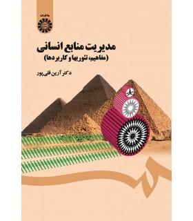 کتاب مدیریت منابع انسانی مفاهیم تئوریها و کاربردها
