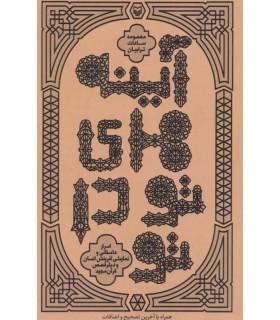 آینه های تو در تو اسرار داستانی و نمایشی آفرینش انسان و دیگر قصص قرآن مجید