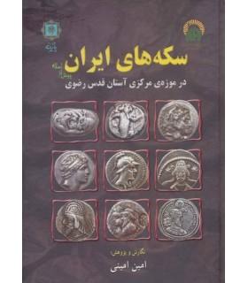 سکه های ایران پیش از اسلام (در موزه مرکزی آستان قدس رضوی)،(گلاسه)