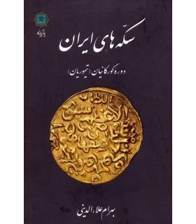 سکه های ایران دوره گورکانیان تیموریان،(گلاسه)