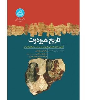 کتاب تاریخ هرودوت ائوترپه آغاز پادشاهی کمبوجیه دوم مصر و شگفتی های آن