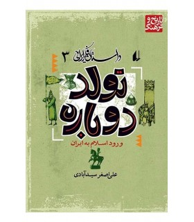 داستان فكر ایرانی 3 تولد دوباره