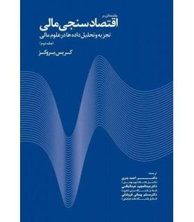 کتاب مقدمه ای بر اقتصادسنجی تجزیه و تحلیل داده ها در علوم مالی جلد 2