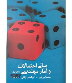 کتاب مبانی احتمالات و آمار مهندسی جلد 1