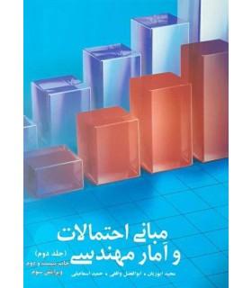 کتاب مبانی احتمالات و آمار مهندسی جلد 2