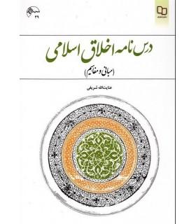 کتاب درسنامه اخلاق اسلامی