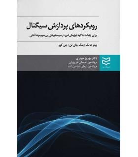 کتاب رویکردهای پردازش سیگنال برای ارتباطات لایه فیزیکی امن در سیستم های بی سیم چند آنتنی