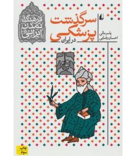 فرهنگ و تمدن ايرانی سرگذشت پزشكی