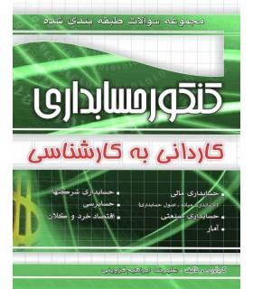 کتاب مجموعه سوالات طبقه بندی شده کنکور حسابداری کاردانی به کارشناسی