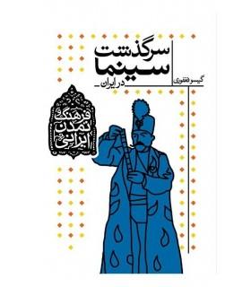 فرهنگ و تمدن ايرانی سرگذشت سينما