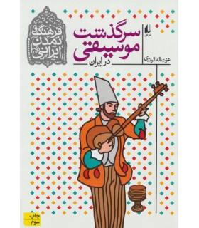 فرهنگ و تمدن ايرانی سرگذشت موسیقی