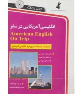 کتاب انگلیسی آمریکایی در سفر(باسی دی)