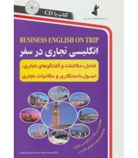 کتاب انگلیسی تجاری در سفر 1 (با سی دی)