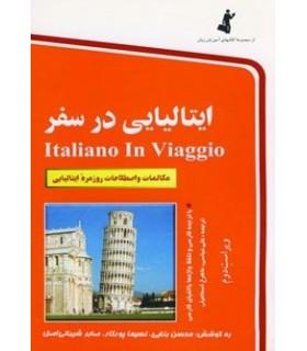 کتاب ایتالیایی در سفر(باسی دی)