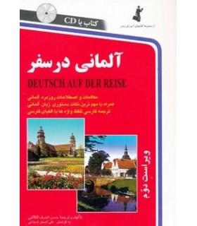 کتاب آلمانی در سفر (با سی دی)