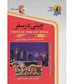 کتاب چینی در سفر(با سی دی)