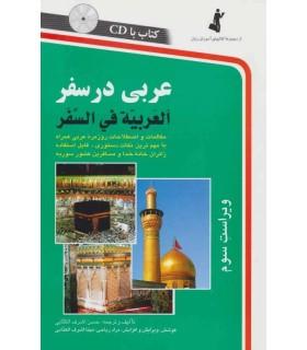 کتاب عربی در سفر(باسی دی،رقعی)