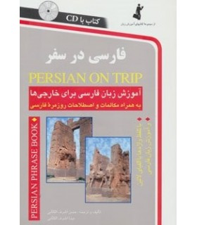 کتاب فارسی در سفر(باسی دی)