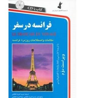 کتاب فرانسه در سفر(باسی دی)