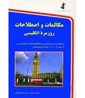 کتاب مکالمات و اصطلاحات روزمره انگلیسی